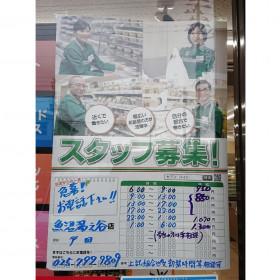 セブン-イレブン 魚沼湯之谷店