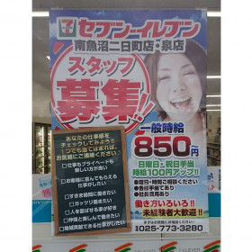 セブン-イレブン 南魚沼二日町店