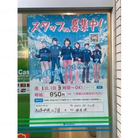 ファミリーマート 松本中央二丁目店