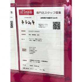 お味噌汁食堂 そらみそ 金沢百番街Riinto(仮称)