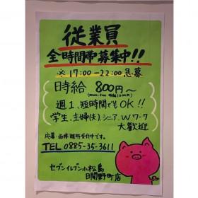 セブン-イレブン 日開野町店
