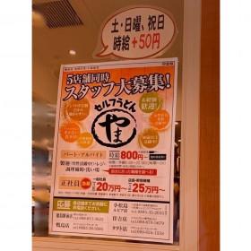 セルフうどん やま 小松島ルピア店