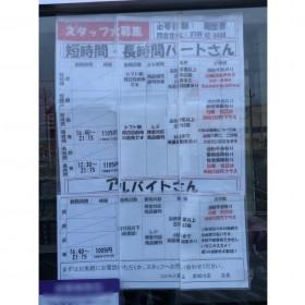 ディスカウントドラッグ コスモス 愛知川店