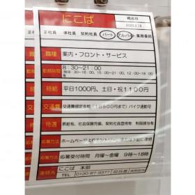 NICOPA(ニコパ)&nico ground アクロスモール新鎌ヶ谷店