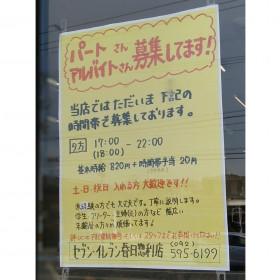 セブン-イレブン春日惣利店