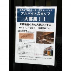 Stay SAKURA Kyoto 二条離宮
