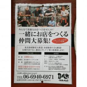 炭火焼ダイニング 口八町(くちはっちょう) 京橋2号店