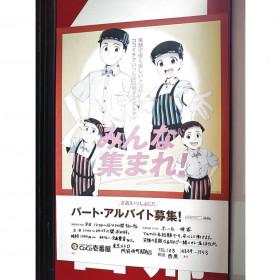 カレーハウス CoCo壱番屋 東京メトロ門前仲町駅前店