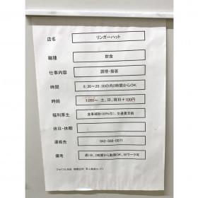 リンガーハット ジョイフル本田瑞穂店