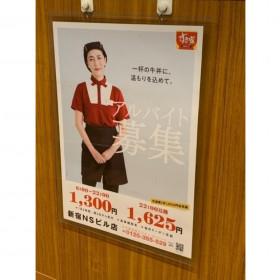 すき家 新宿NSビル店