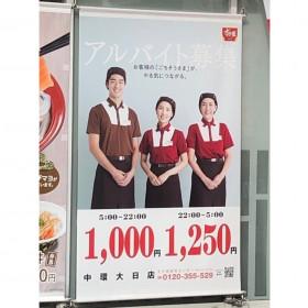 すき家 中環大日店