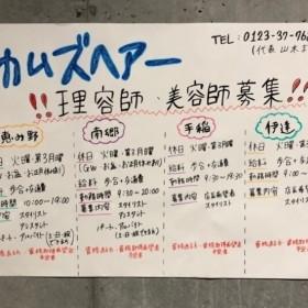 COMES HAIR(カムズヘアー)恵み野駅前店