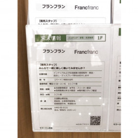 Francfranc(フランフラン) モラージュ菖蒲店