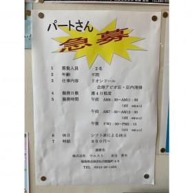 株式会社ウエスト(リオン・ドール会津アピオ店)