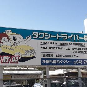 有限会社稲毛構内タクシー