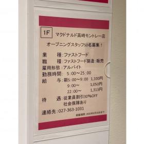 マクドナルド 高崎モントレー店