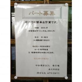 中世博多うどん 春月庵(しゅんげつあん) 承天寺前店