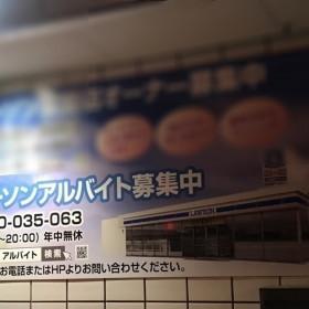 ローソン 徳島中吉野町店