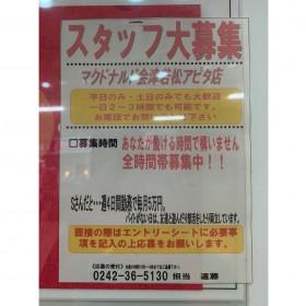 マクドナルド 会津若松アピタ店