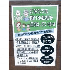 ダイユーエイト 福島鎌田店