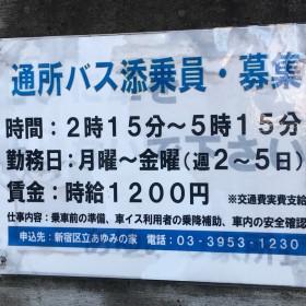 新宿区立あゆみの家