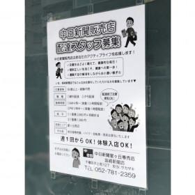 坂崎新聞店