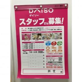 ザ・ダイソー 経堂店