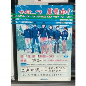 ファミリーマート 二戸米沢店