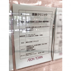 保険クリニック イオンタウン大垣店