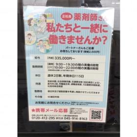 クリエイトS・D 富士今泉店