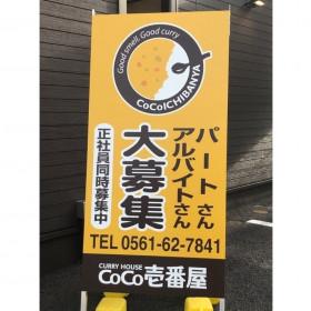 カレーハウス CoCo壱番屋 長久手店
