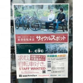 サイクルスポット 市ヶ谷店