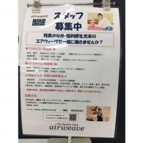 airweave(エアウィーブ) アピタ長久手店