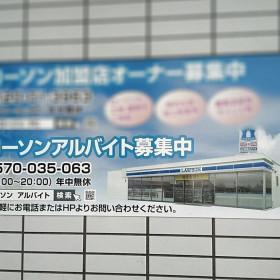 ローソン 南砂日曹橋店
