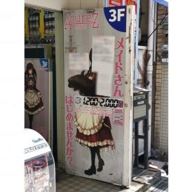 AcureZ maid(アキュアーズメイド)