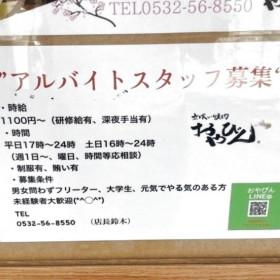 立喰い焼肉 おやびん 東店