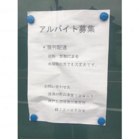 神戸新聞揖保川専売所