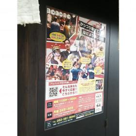立呑み 魚椿 柳橋店