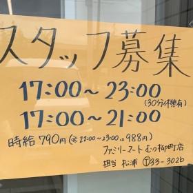 ファミリーマート むつ柳町店