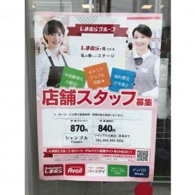 Chambre(シャンブル)大森店