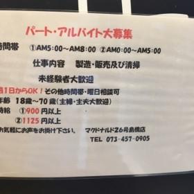 マクドナルド 26号島橋店