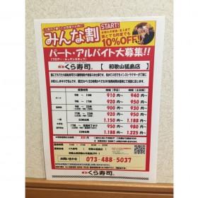 くら寿司 和歌山狐島店