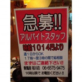 貴鶏屋 桜川店