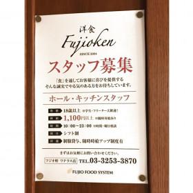 フジオ軒 お茶の水ワテラス店