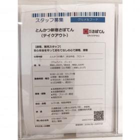 とんかつ新宿さぼてん デリカ 湘南テラスモール店