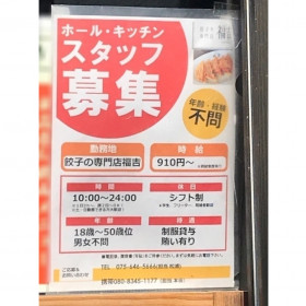 餃子専門店 福吉 京都本店