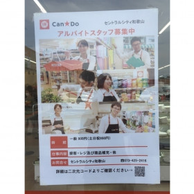 Can Do(キャンドゥ) セントラルシティ和歌山店