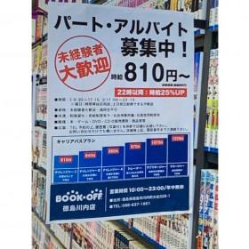 BOOKOFF(ブックオフ) 徳島川内店