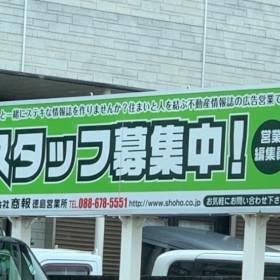 (株)商報 徳島営業所
