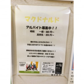 マクドナルド イオンタウン須賀川店